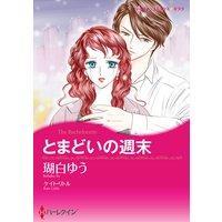 【ハーレクインコミック】漫画家 瑚白ゆう セット vol.2