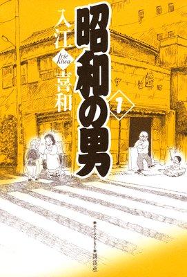 昭和の男 1巻