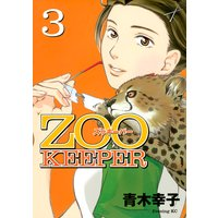 ZOOKEEPER 3巻
