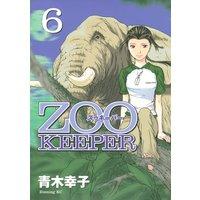 ZOOKEEPER 6巻