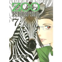 ZOOKEEPER 7巻