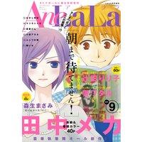 AneLaLa Vol.9