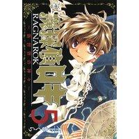 魔探偵ロキ RAGNAROK 〜新世界の神々〜 5