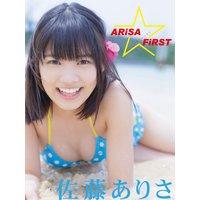 佐藤ありさデジタル写真集 ARiSA FiRST