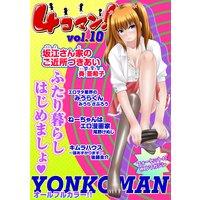 【フルカラー】4コマン! Vol.10