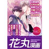 花丸漫画 Vol.5