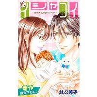 Love Silky 新イシャコイ−新婚医者の恋わずらい− story24