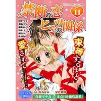 禁断の恋 ヒミツの関係 vol.11