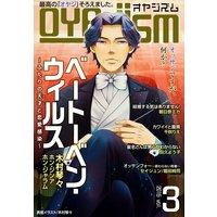 月刊オヤジズム2015年 Vol.3