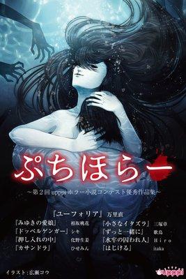 ぷちほらー 〜第2回upppiホラー小説コンテスト優秀作品集〜