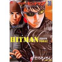 今日からヒットマン30