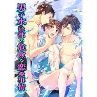男子水泳部の危険な恋愛事情