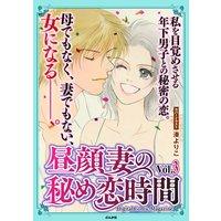 昼顔妻の秘め恋時間 Vol.3
