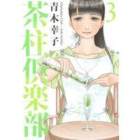 茶柱倶楽部 3巻