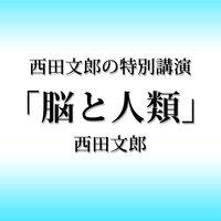 オーディオブック 西田文郎の特別講演「脳と人類」