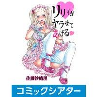 【コミックシアター】リリィがヤラせてあげる【サウンド版】 File03