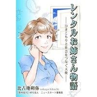 レンタルお姉さん物語〜ひきこもりと社会をつなぐ天使〜