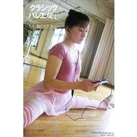 「クラシックバレエ女子」 〜先生、教えてください〜 デジタル写真集