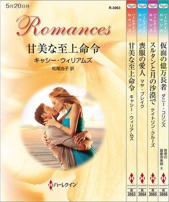 ハーレクイン・ロマンスセット 22
