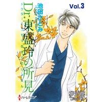 Dr.東盛玲の所見 Vol.03