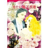 【ハーレクインコミック】バージンラブセット vol.30