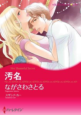 【ハーレクインコミック】パッションセレクトセット vol.19