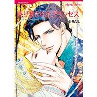 【ハーレクインコミック】パッションセレクトセット vol.20