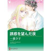 【ハーレクインコミック】パッションセレクトセット vol.21