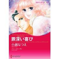 【ハーレクインコミック】一夜の情事 テーマセット vol.2