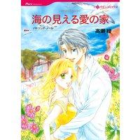 【ハーレクインコミック】未亡人ヒロインセット vol.4
