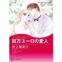 【ハーレクインコミック】愛人契約セット vol.5