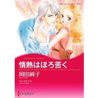 【ハーレクインコミック】プレイボーイヒーローセット vol.6