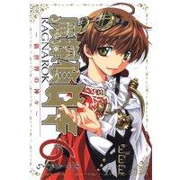 魔探偵ロキ RAGNAROK 〜新世界の神々〜 6