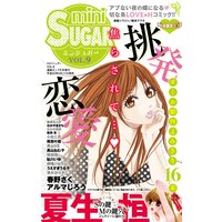 miniSUGAR Vol.9(2010年7月号)