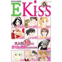 EKiss 2015年0号[2015年4月25日発売]