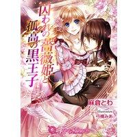 囚われの薔薇姫と孤高の黒王子 【書下ろし】【イラスト入り】