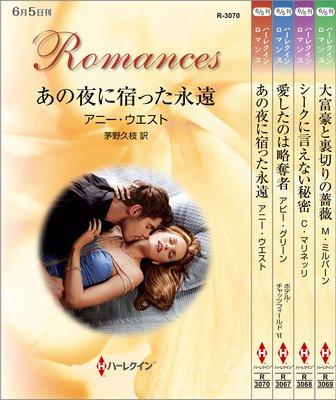 ハーレクイン・ロマンスセット 23