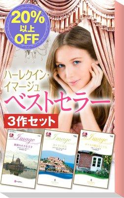 ★2009年販売トップ3★ハーレクイン・イマージュ ベストセラー3作セット
