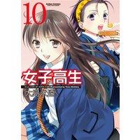 女子高生 Girls-High 10