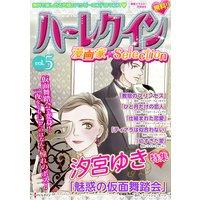 ハーレクイン 漫画家セレクション vol.5