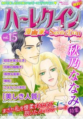 ハーレクイン 漫画家セレクション vol.15