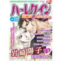 ハーレクイン 漫画家セレクション vol.18