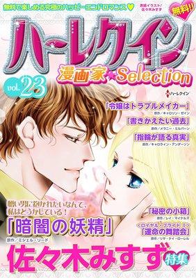 ハーレクイン 漫画家セレクション vol.23