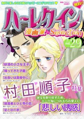 ハーレクイン 漫画家セレクション vol.29