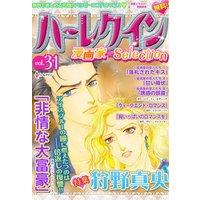 ハーレクイン 漫画家セレクション vol.31