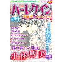 ハーレクイン 漫画家セレクション vol.33