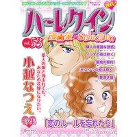 ハーレクイン 漫画家セレクション vol.53