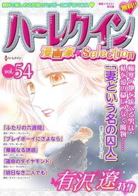ハーレクイン 漫画家セレクション vol.54