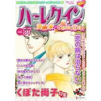 ハーレクイン 漫画家セレクション vol.57