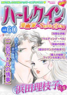 ハーレクイン 漫画家セレクション vol.60